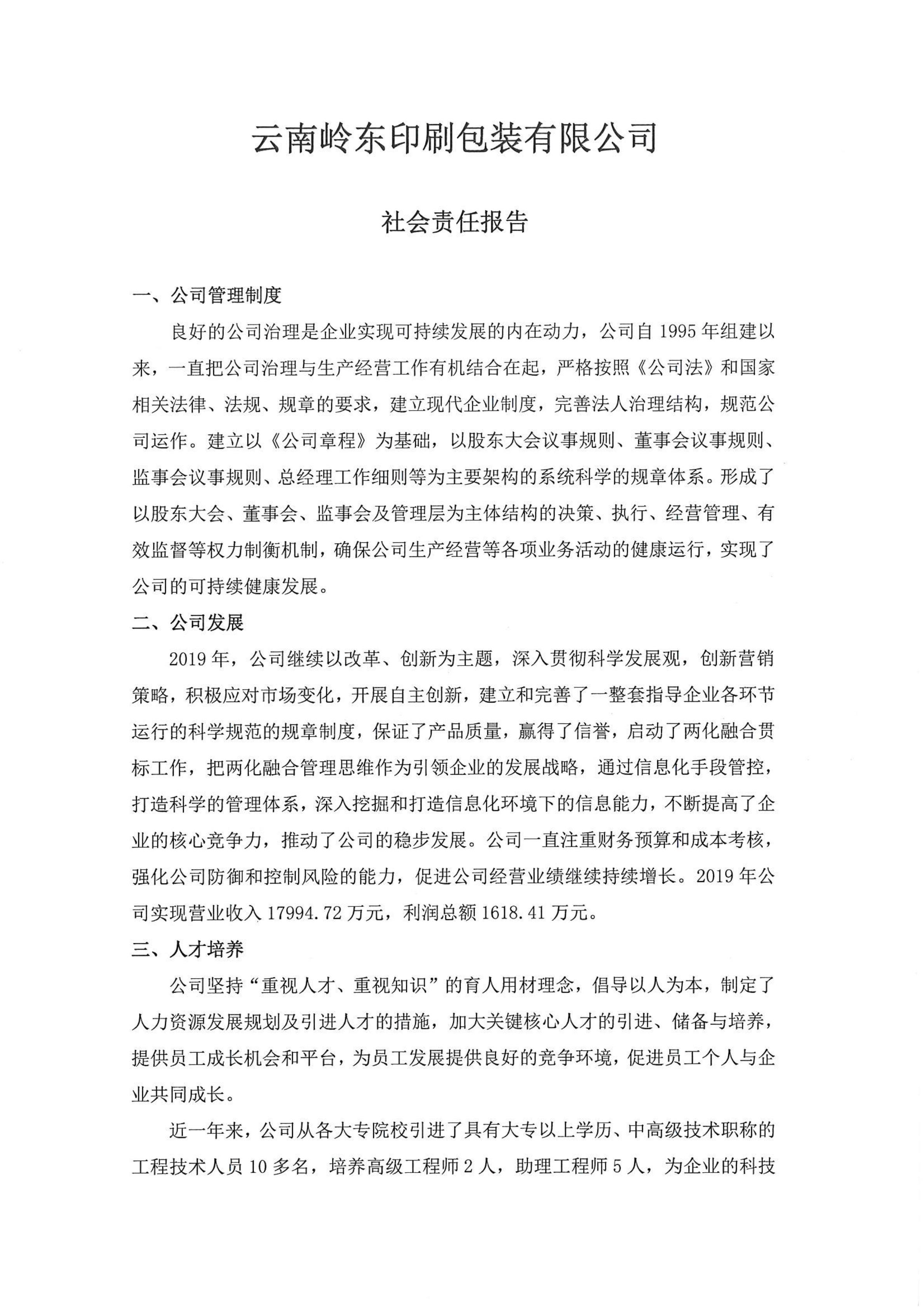 2019年度社会责任报告_00.png