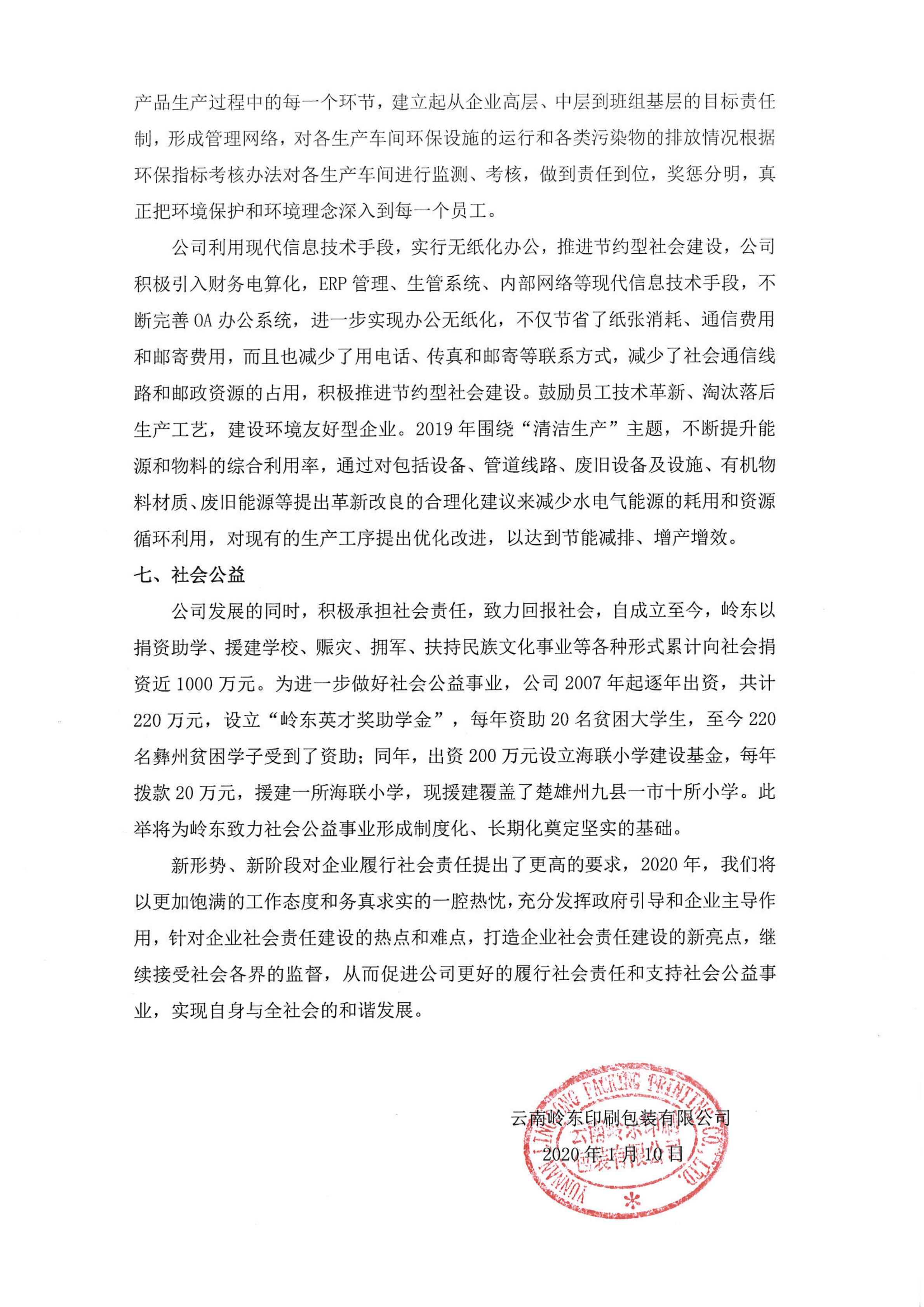 2019年度社会责任报告_02.png